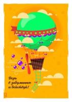 Подарок Постер 'Верь в задуманное'