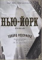 Книга Нью-Йорк