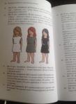 фото страниц Развитие логики и мышления у детей. Как вырастить умного ребенка #2