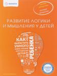 Книга Развитие логики и мышления у детей. Как вырастить умного ребенка