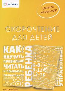 Книга Скорочтение для детей. Как научить ребенка правильно читать и понимать прочитанное