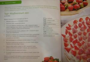 фото страниц Десерты #4