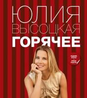 Книга Горячее
