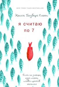 Книга Я считаю по 7