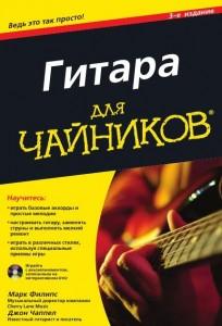 Книга Гитара для чайников