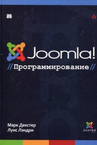 Книга Joomla! Программирование