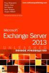 Книга Microsoft Exchange Server 2013. Полное руководство