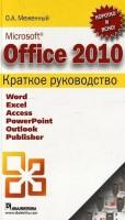 Книга Microsoft Office 2010. Краткое руководство