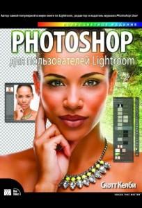 Книга Photoshop для пользователей Lightroom