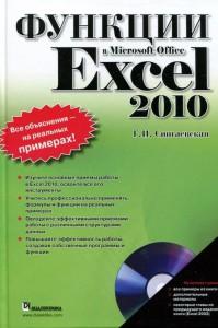 Книга Функции в Microsoft Office Excel 2010