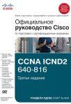 Книга Официальное руководство Cisco по подготовке к сертификационным экзаменам CCNA ICND2 640-816