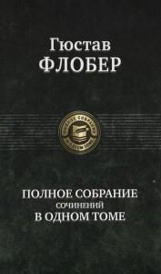 Флобер. Полное собрание сочинений