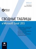 Книга Сводные таблицы в Microsoft Excel 2013