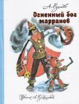 Книга Огненный бог Марранов