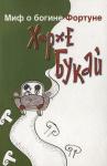 Книга Миф о богине Фортуне
