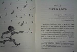 фото страниц Миф о богине Фортуне #3