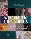 Книга Элементы дизайна. Развитие дизайна и элементов стиля от Ренессанса до Постмодернизма