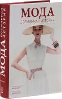 Книга Мода. Всемирная история
