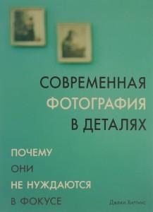 Книга Современная фотография в деталях. Почему они не нуждаются в фокусе