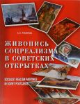 Книга Живопись соцреализма в советских открытках. Альбом-каталог. Socialist Realism Paintings in Soviet Postcards. Album-Catalogue