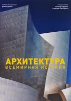 Книга Архитектура. Всемирная история