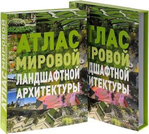 фото страниц Атлас мировой ландшафтной архитектуры #2