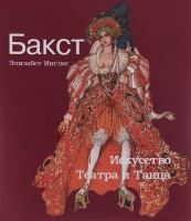 Книга Бакст. Искусство театра и танца