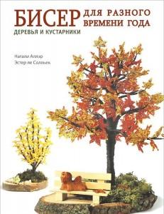 Деревья и кустарники Книга Бисер для разного времени года. Деревья и  кустарники 78b0b073a2f