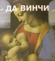 Книга Да Винчи. Альбом