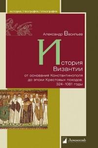 Книга История Византии от основания Константинополя до эпохи Крестовых походов. 324–1081 годы