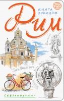 Книга Рим. Книга эскизов. Искусство визуальных заметок