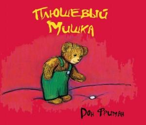 Книга Плюшевый мишка