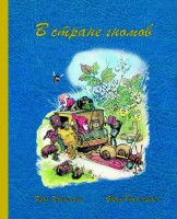 Книга В стране гномов
