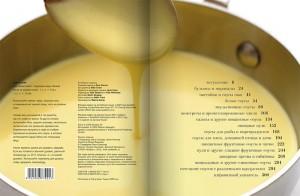 фото страниц Соусы. Сладкие и несладкие соусы #2