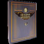 Книга Российская Империя. История полиции (в коробе)