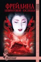 Книга Фрейлина Нефритовой госпожи