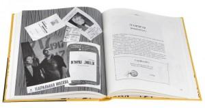 фото страниц Как потратить миллион, которого нет и другие истории еврейского мальчика #4