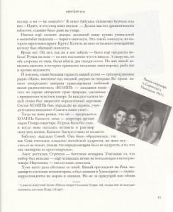 фото страниц Как потратить миллион, которого нет и другие истории еврейского мальчика #7