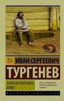Книга Записки охотника. Муму