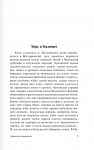 фото страниц Записки охотника. Муму #2