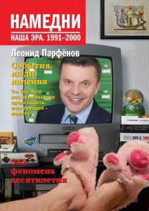 Книга Намедни. Наша эра. 1991-2000