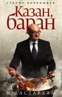 Книга Казан, баран и дастархан