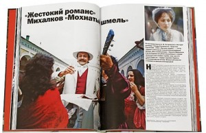 фото страниц Намедни. Наша эра. 1981-1990 #2