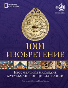 Книга 1001 Изобретение. Бессмертное наследие мусульманской цивилизации