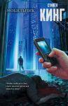 Книга Мобильник