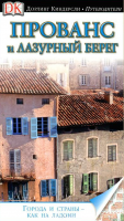 Книга Прованс и Лазурный берег