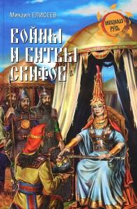 Книга Войны и битвы скифов