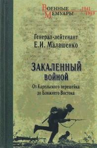 Книга Закаленный войной: от Карельского перешейка до Ближнего Востока