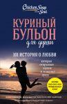 Книга Куриный бульон для души. 101 история о любви