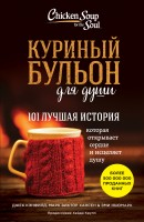 Книга Куриный бульон для души. 101 лучшая история